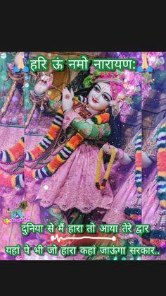 Radha Krishna Songs, Radha Krishna Love Quotes, Radha Krishna Images, Cute Krishna, Lord Krishna Images, Krishna Art, Bal Krishna Photo, Krishna Birthday, Alone Girl Pic