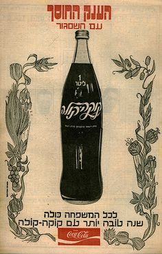 עם השסגור - Coke ad from Israel