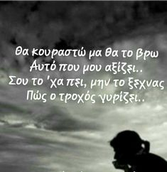 Θα κουραστώ μα θα το βρω! Big Words, Greek Words, Cool Words, Smart Quotes, Me Quotes, Life Values, Cheer You Up, Greek Quotes, Beautiful Words