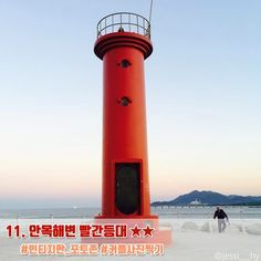 강릉 여행지 총정리_44선 : 네이버 포스트 Cn Tower, Building, Travel, Viajes, Buildings, Destinations, Traveling, Trips, Construction