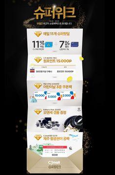 I like the letter coming out of an envelope metaphor. Web Design, Email Design, Page Design, Event Banner, Web Banner, Korea Design, Text Layout, Promotional Design, Brand Promotion