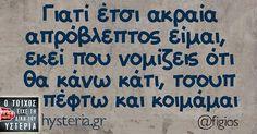 """8,083 """"Μου αρέσει!"""", 84 σχόλια - Ο Τοίχος της Υστερίας (@hysteria_gr) στο Instagram Funny Picture Quotes, Cute Quotes, Funny Quotes, Greek Memes, Greek Quotes, Favorite Quotes, Best Quotes, Funny Statuses, Try Not To Laugh"""