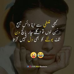 Urdu Funny Poetry, Funny Quotes In Hindi, Funny Attitude Quotes, Funny Baby Quotes, Jokes Quotes, Memes, Cute Jokes, Some Funny Jokes, Funny Puns