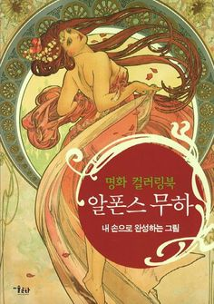 Master Pieces Coloring Book Alphonse Mucha For Adult Anti Stress Art Therapy