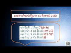 Thailand Lottery live results 16 August 2019 Saudi Arabia on TV thailand lottery results in ksa thailand lottery result in saudi arabia result in yahoo king result today Lotto Results, Lottery Result Today, Thailand, 16 August, Saudi Arabia, King, Tv, News, Google