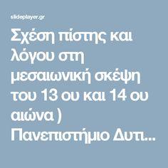 Σχέση πίστης και λόγου στη μεσαιωνική σκέψη του 13 ου και 14 ου αιώνα ) Πανεπιστήμιο Δυτικής Μακεδονίας Παιδαγωγική Σχολή Φλώρινας Παιδαγωγικό Τμήμα Δημοτικής. - ppt κατέβασμα