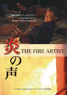 Canadian Director Claude Gagnon's Film. DVD, The Fire Artist. A Documentary Film About Shiho Kanzaki.