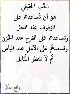 ليسـ آلحب في آلگلآمـ فقطـ آحيآنآ تجد آحدهہم صـآمـت ويحبگ آگثر مـن آلمـنآفقين حولگ الحب الحقيقي ان يبادلك الشخص نفس الشعور لابقولهم احبك Arabic Love Quotes, Arabic Words, Ali Quotes, Best Quotes, Qoutes, Wholesome Memes, True Love, Feelings, Life