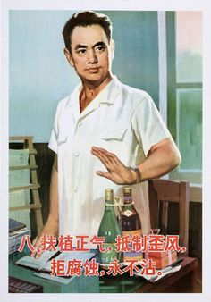 portrayal of the peasantry in maoist propaganda Yu youhan: depicting or portraying mao zedong is still taboo in china  rich  peasants, counterrevolutionaries, bad elements, and rightists  there were two  concrete walls used for propaganda slogans—they were usually.