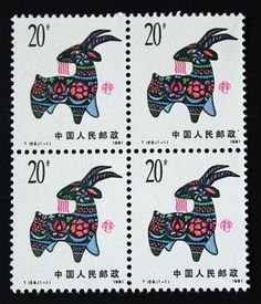 """postage stamp """"year of the goat"""" - Google Search"""