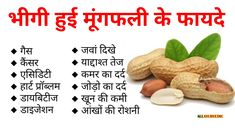 भीगी हुई मूंगफली के फायदे - All Ayurvedic Health Site, Health Facts, Natural Health Remedies, Herbal Remedies, Best Cinnamon Rolls, Health And Fitness Tips, Healthy Tips, Herbalism, Healthy Lifestyle