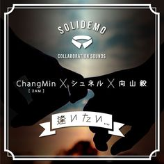 Aitai (feat. ChangMin) - Single by SOLIDEMO COLLABORATION SOUNDS on Apple Music