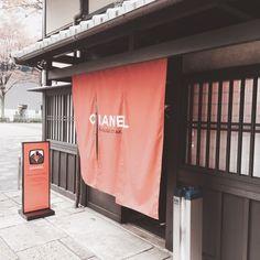 京都の町家にシャネルが出現