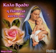 Good Morning Beautiful Quotes, Good Morning Quotes, Blessed Mother Mary, Blessed Virgin Mary, Love You Gif, Jesus Prayer, Jesus Face, Holy Mary, Good Night Image