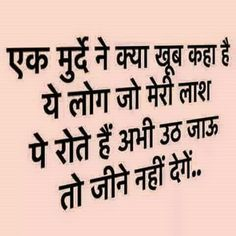 If you like reading Hindi Quotes on Life, we are going to present the latest Hindi Quotes About Life in this post. People Quotes, True Quotes, Best Quotes, Motivational Quotes, Funny Quotes, Inspirational Quotes, Qoutes, Chanakya Quotes, Hindi Quotes On Life