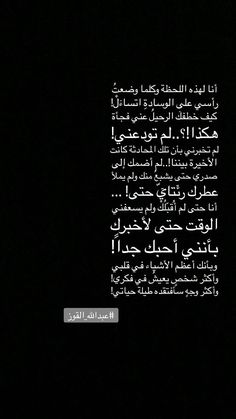 Dad Quotes, Faith Quotes, Book Quotes, Words Quotes, Life Quotes, Arabic English Quotes, Funny Arabic Quotes, Islamic Love Quotes, Arabic Jokes