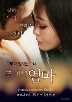 Film Second Mother 2015 + Subtitle Indonesia