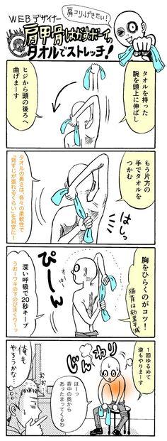 【やって!TRY】カンタン肩コリ度チェック! - いまトピ
