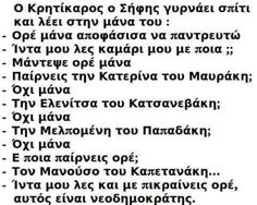 Are You Serious, Funny Greek, Greek Quotes, Funny Photos, Sentences, Poems, Funny Memes, Lol, Humor