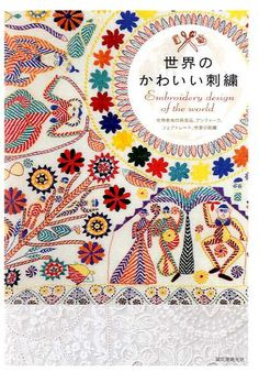 Embroidery Design of the World - Japanese Book #embroidery
