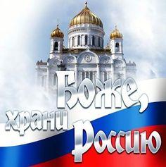 http://umor2013.ru/wp-content/uploads/1.Bozhe-hrani-Rossiyu.jpg