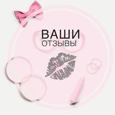 """Ну и любимая рубрика """"Благодарные клиенты"""" 🤗 Знали бы вы, какое удовольствие получаю, читая ваши восторженные отзывы ❤️ #отзывы_madobeautyvlg beautyvlg Just Beauty, Beauty Box, Instagram Design, Instagram Story, Best Positive Quotes, Beauty Studio, Nail Studio, Manicure, Nails"""