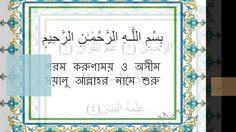 Surah Ar-Rahman with bangla translation, বাংলা অর্থসহ কুরআন তেলাওয়াত, সূ...