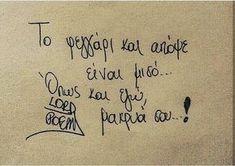 #lordpoems #greekquotess #greekquotes #greekquote #greekposts #greekpost #greeks #greekquoteoftheday #quote #quotes #στιχακια #ελληνικά…