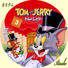Tom and Jerry Comic Book Characters, Comic Books, Tom Y Jerry, Covered Boxes, Box Art, Cover Art, Toms, Image, Drawings