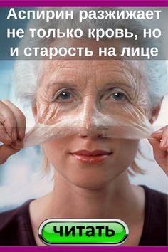 Face Care, Skin Care, Beauty Skin, Hair Beauty, Aspirin, Eyebrows, Facial, Health Fitness, Make Up