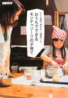 0~6歳の「伸びる! 」環境づくり おうちでできるモンテッソーリの子育て (クーヨンの本), http://www.amazon.co.jp/dp/4861012570/ref=cm_sw_r_pi_awd_.CKTsb0HKNBS3