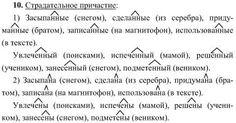 Ответ 10 - Русский язык 8 класс Разумовская