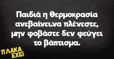 Greek Memes, Funny Greek Quotes, Funny Quotes, Speak Quotes, Story Of My Life, Funny Images, True Stories, Haha, Jokes