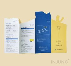 도무송 컷팅 가공 리플렛 ~ 부산시립구포도서관 / 특이한 리플렛 디자인 : 네이버 블로그 Leaflet Design, Booklet Design, Brochure Design, Portfolio Web, Portfolio Layout, Layout Design, Diy Design, Design Social, Logos Retro