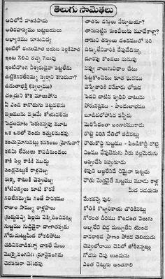 gk knowledge in hindi 2020 / gk knowledge in hindi 2020 Writing Quotes Inspirational, Telugu Inspirational Quotes, Motivational Stories, Hindu Mantras, Vedic Mantras, Life Lesson Quotes, Life Quotes, Astrology Telugu, Hindu Vedas