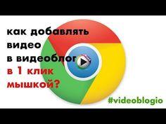 Как Добавлять Видео с Ютуба в Свой Видеоблог в 1 Клик? Расширение для браузера Chrome