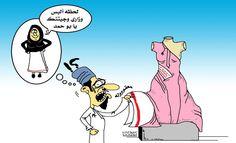 كاريكاتير - يونس البلوشي (عمان)  يوم الخميس 27 نوفمبر 2014  ComicArabia.com (Beta)  #كاريكاتير