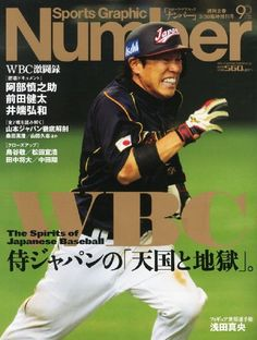 Number (ナンバー) WBC速報号 2013年 3/30号 [雑誌] , http://www.amazon.co.jp/gp/product/B00BUSV2PS/ref=cm_sw_r_pi_alp_VwIvrb0FTDQ8Y