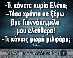 Greek Quotes, Just For Laughs, Make Me Smile, Funny Quotes, Jokes, Lol, Greeks, Weird, Humor