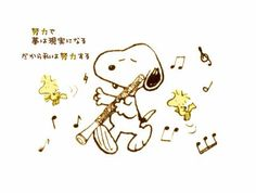 O-boe Brass Band, Snoopy, Album, Cartoon, Peanuts, Music, Illustration, Instruments, Fictional Characters