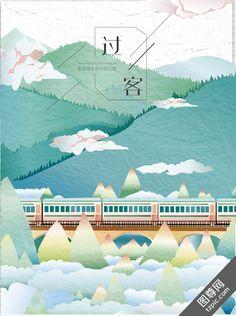 水粉森林插画设计矢量图、水粉、森林、火车、云海、树木、山、云朵、桥、绿色背景、绿色山、行驶的列车-插画风景素材-AI矢量图/EPS矢量图--图尊网_创意插画设计平台_插画素材_精品设计灵感图库_卡通素材_扁平清新时尚