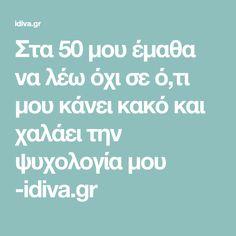 Στα 50 μου έμαθα να λέω όχι σε ό,τι μου κάνει κακό και χαλάει την ψυχολογία μου -idiva.gr Kai, 50th