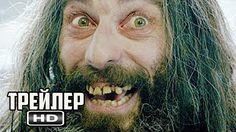 ДИКАЯ ИСТОРИЯ — Русский Трейлер 2017 (Ужасы/Триллер)