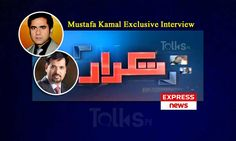 Watch Pakistani Talk Show Takrar 7th March 2016 with Imran Khan on Express News online full episode. Topic is Mustafa Kamal Exclusive Interview with Imran
