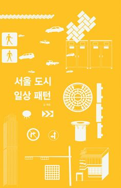 SADI Communication Design 13th Graduation Exhibition