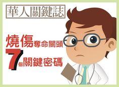 燒傷奪命關頭 7個關鍵密碼!   外科   健康新知   華人健康網