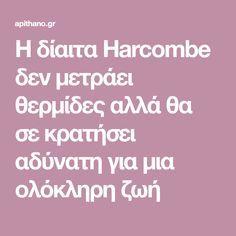 Η δίαιτα Harcombe δεν μετράει θερμίδες αλλά θα σε κρατήσει αδύνατη για μια ολόκληρη ζωή Egg Diet, Food And Drink, Health Fitness, Weight Loss, Drinks, Fat, Slim, Foods, Tips