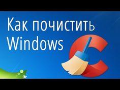 Как почистить Windows быстро с помощью программы ССleaner - YouTube Microsoft, Helpful Hints, Youtube, Branding, Windows, Education, Photos, Technology, Interesting Facts