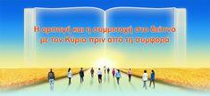 Ο Κύριος έχει προφητεύσει ξεκάθαρα: «Ιδού, ίσταμαι εις την θύραν και κρούω· εάν τις ακούση της φωνής μου και ανοίξη την θύραν, θέλω εισέλθει προς αυτόν και θέλω δειπνήσει μετ' αυτού και αυτός μετ' εμού» (Αποκάλυψη 3:20). Είναι προφανές ότι, όταν επιστρέψει ο Κύριος, θα μιλήσει και θα εκφέρει τα λόγια Του, και όλοι εκείνοι που ακούν τη φωνή του Θεού και υποδέχονται τον Κύριο θα αρπαχτούν ενώπιον του Θεού και θα συμμετάσχουν στο δείπνο με τον Κύριο πριν από τη συμφορά. #σωτηροσ #Θρησκεια Wallets For Women Leather, Lord, Movie Posters, Names Of Jesus, Im A Mess, Word Of God, Christians, Messages, Eucharist