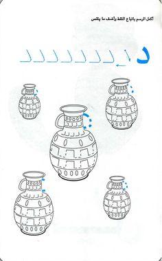 Img 0862 Arabic Alphabet Letters, Arabic Alphabet For Kids, Learning The Alphabet, Learning Arabic, Arabic Handwriting, Arabic Verbs, Islam For Kids, Arabic Lessons, Preschool Learning Activities